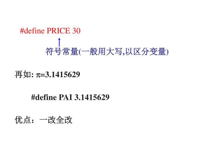 #define PRICE 30
