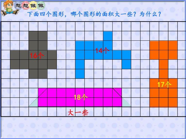 下面四个图形,哪个图形的面积大一些?为什么?