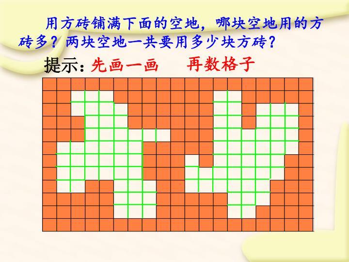 用方砖铺满下面的空地,哪块空地用的方砖多?两块空地一共要用多少块方砖?