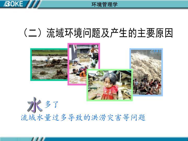 (二)流域环境问题及产生的主要原因
