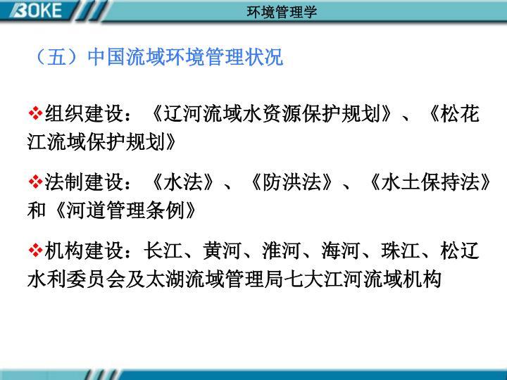 (五)中国流域环境管理状况