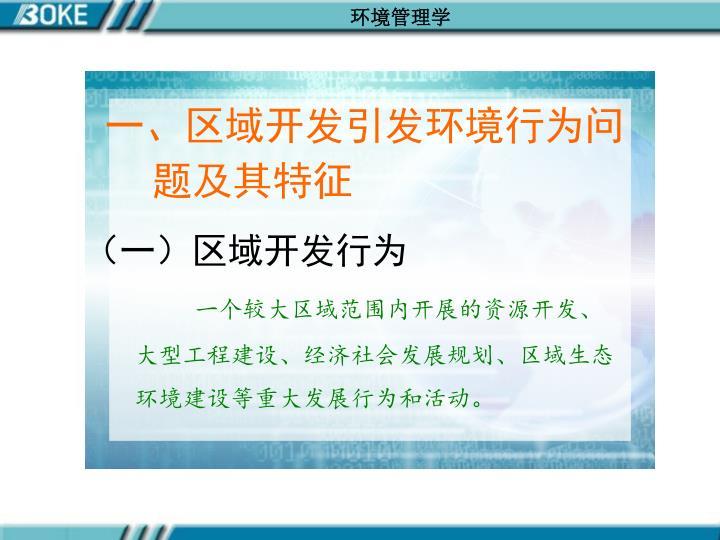 一、区域开发引发环境行为问      题及其特征