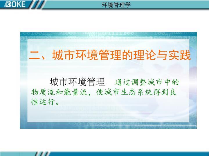 二、城市环境管理的理论与实践