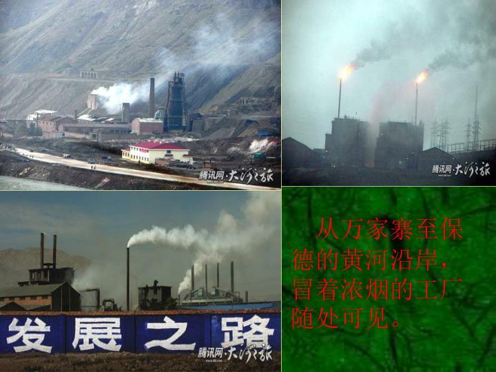从万家寨至保德的黄河沿岸,冒着浓烟的工厂随处可见。