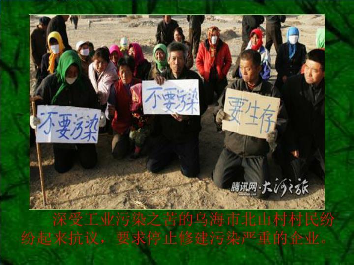 深受工业污染之苦的乌海市北山村村民纷纷起来抗议,要求停止修建污染严重的企业。