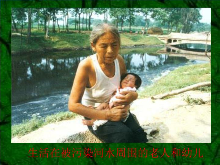 生活在被污染河水周围的老人和幼儿
