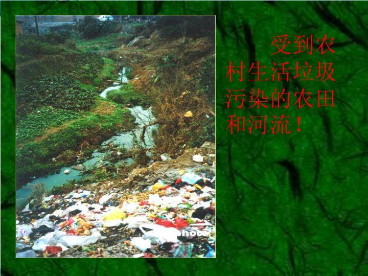 受到农村生活垃圾污染的农田和河流!