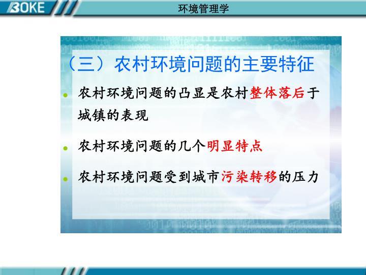 (三)农村环境问题的主要特征
