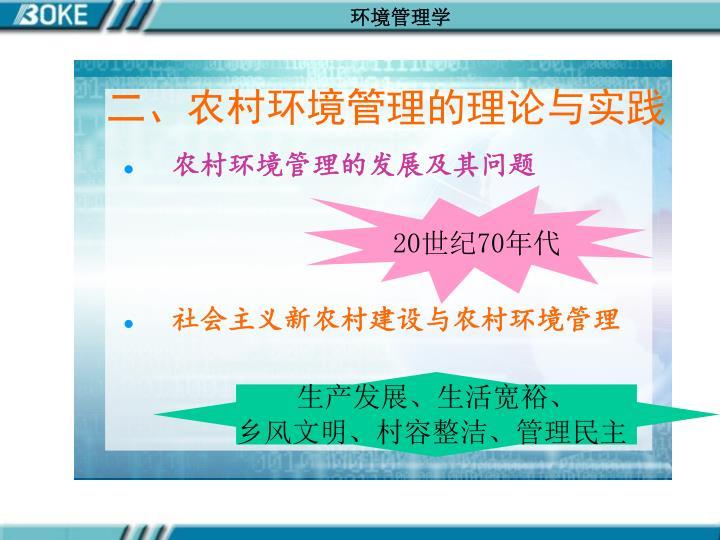 二、农村环境管理的理论与实践