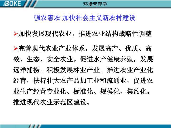 强农惠农 加快社会主义新农村建设