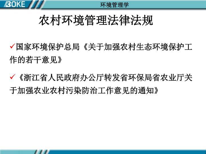 农村环境管理法律法规