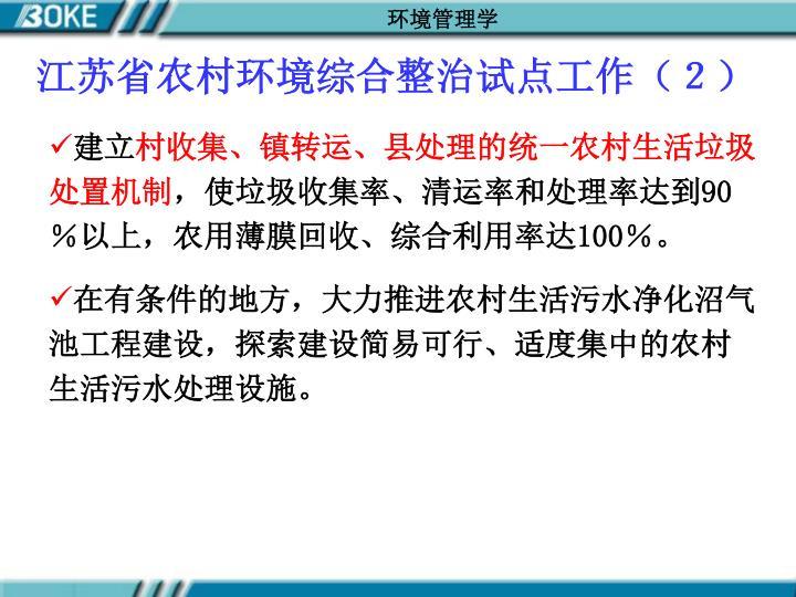 江苏省农村环境综合整治试点工作(2)