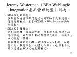 jeremy westerman bea weblogic integration
