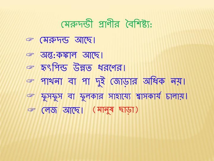 মেরুদন্ডী প্রাণীর বৈশিষ্ট্য: