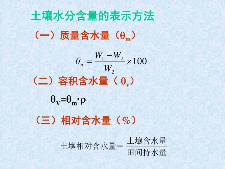(一)质量含水量(