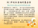 http www eden org tw web index php
