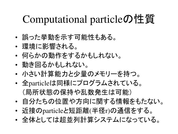 Computational particle