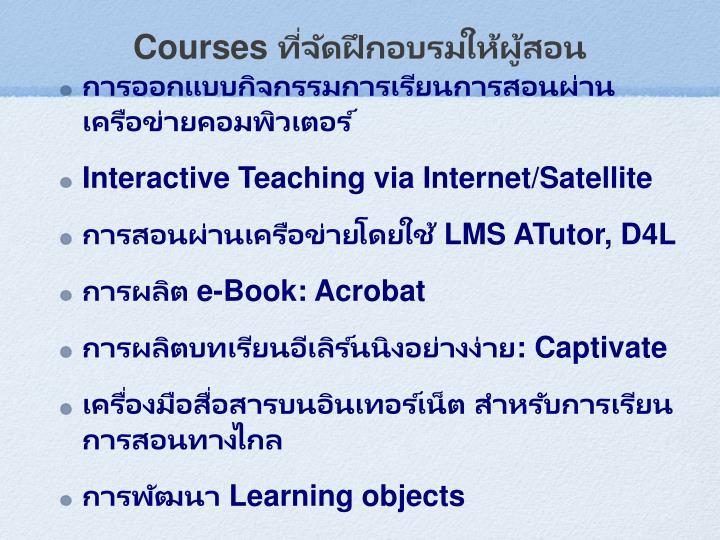 Courses ที่จัดฝึกอบรมให้ผู้สอน