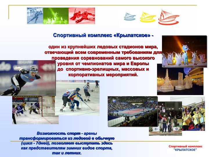 Спортивный комплекс «Крылатское»