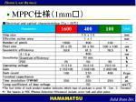 mppc 1mm