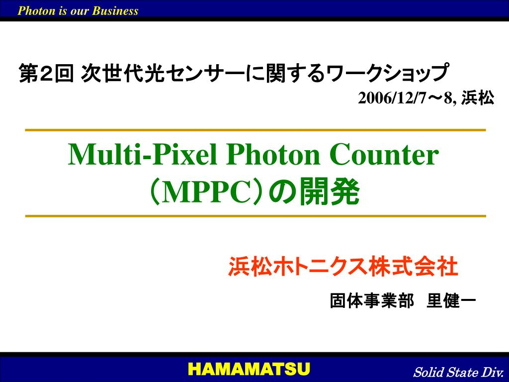 ppt multi pixel photon counter mppc の開発 powerpoint