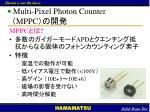 multi pixel photon counter mppc1