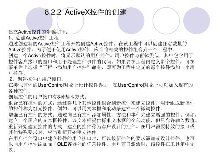 8.2.2  ActiveX