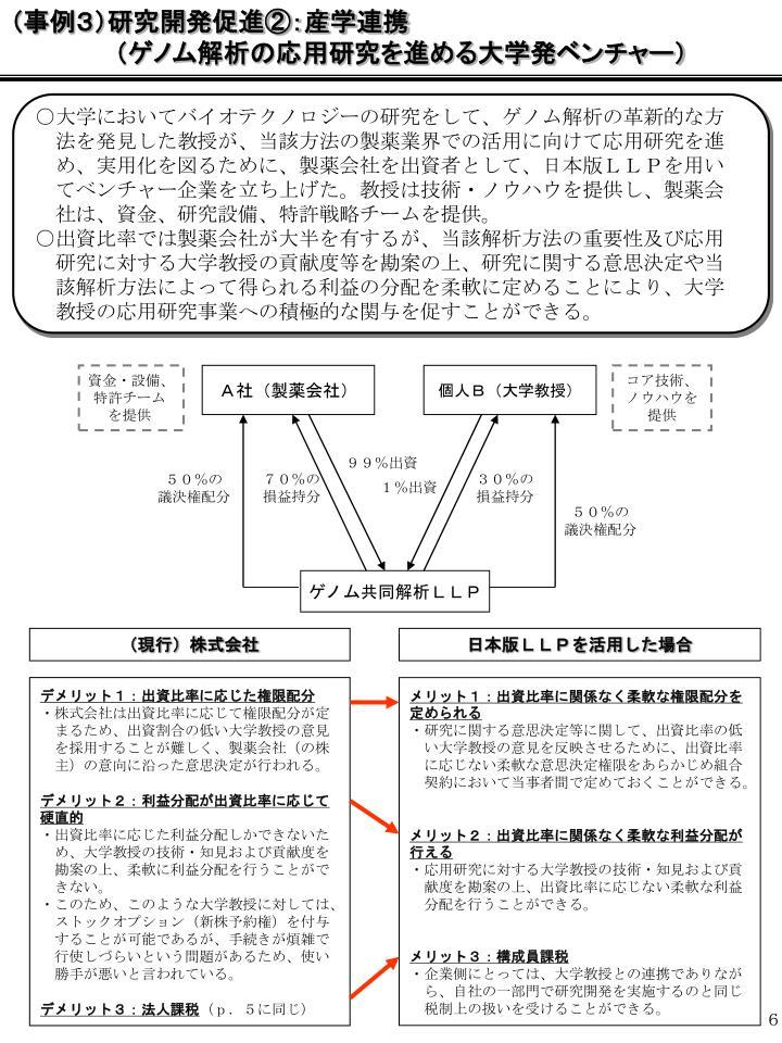 (事例3)研究開発促進②:産学連携
