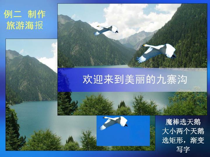 例二  制作旅游海报
