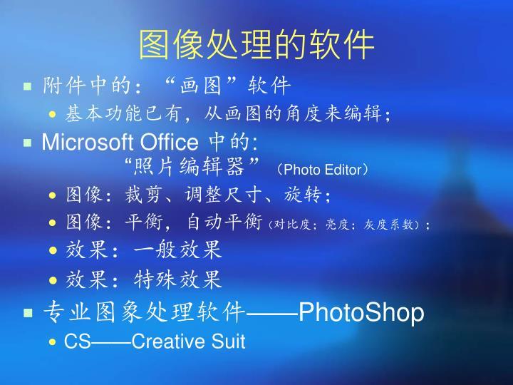 图像处理的软件