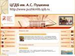 http www pushkinlib spb ru