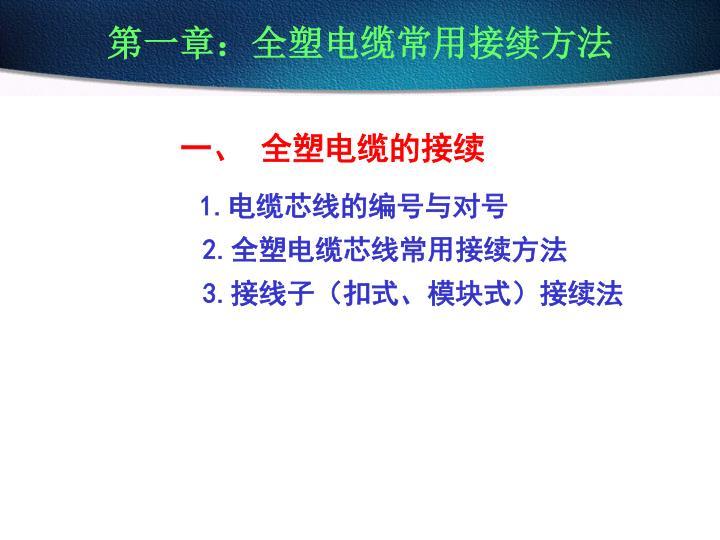 第一章:全塑电缆常用接续方法