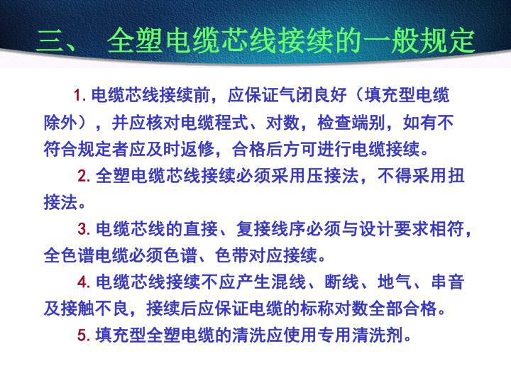 三、 全塑电缆芯线接续的一般规定