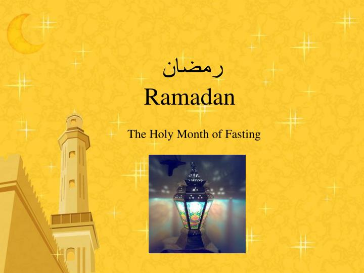 ppt - رمضان ramadan powerpoint presentation - id:5593874, Powerpoint templates