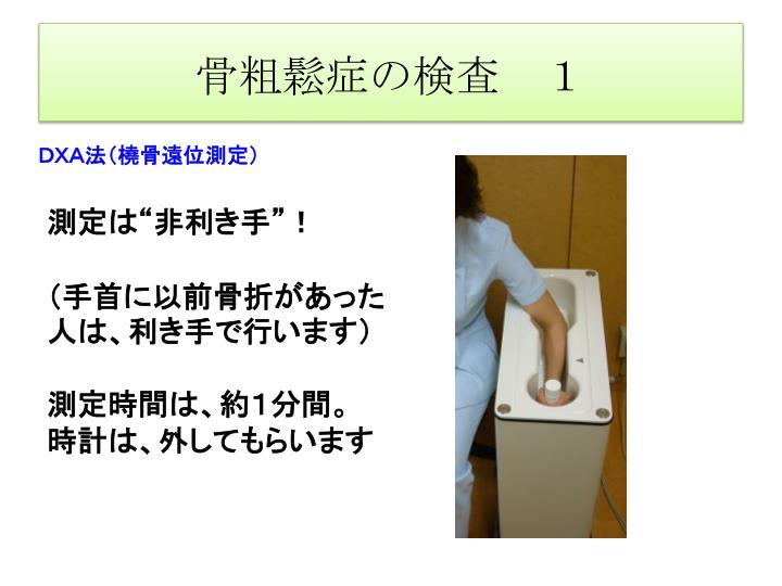 骨粗鬆症の検査 1