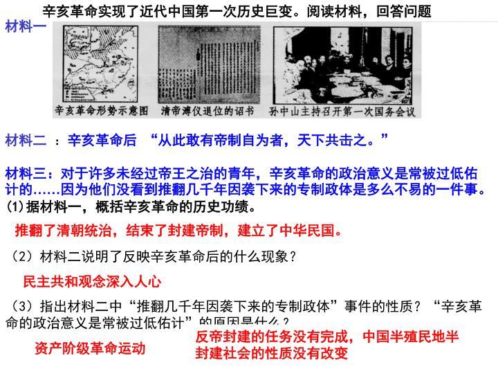 辛亥革命实现了近代中国第一次历史巨变。阅读材料,回答问题