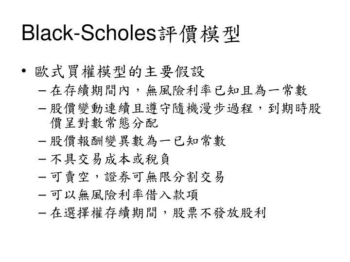 Black-Scholes