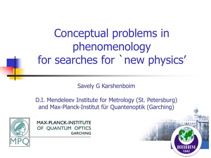 Conceptual problems in phenomenology for searches for new physics