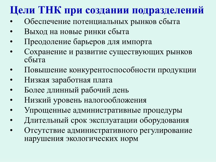 Цели ТНК при создании подразделений