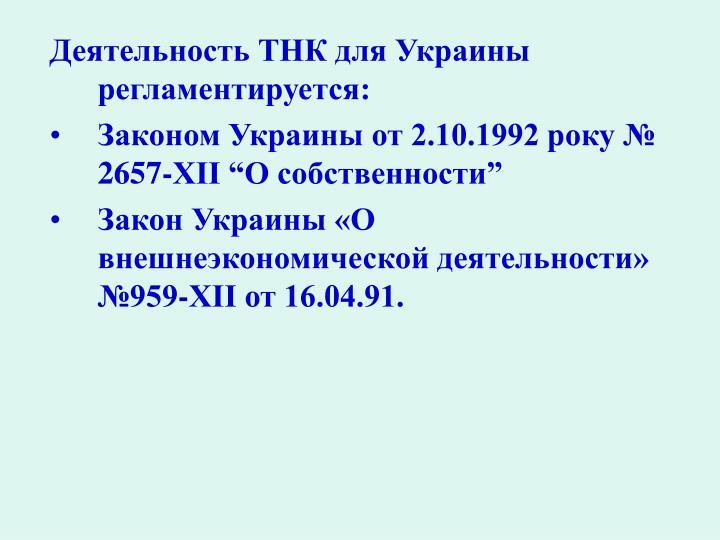 Деятельность ТНК для Украины регламентируется: