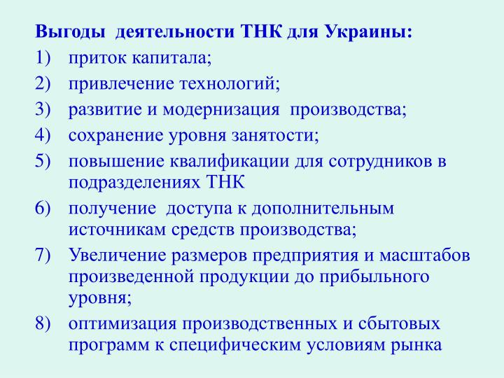 Выгоды  деятельности ТНК для Украины: