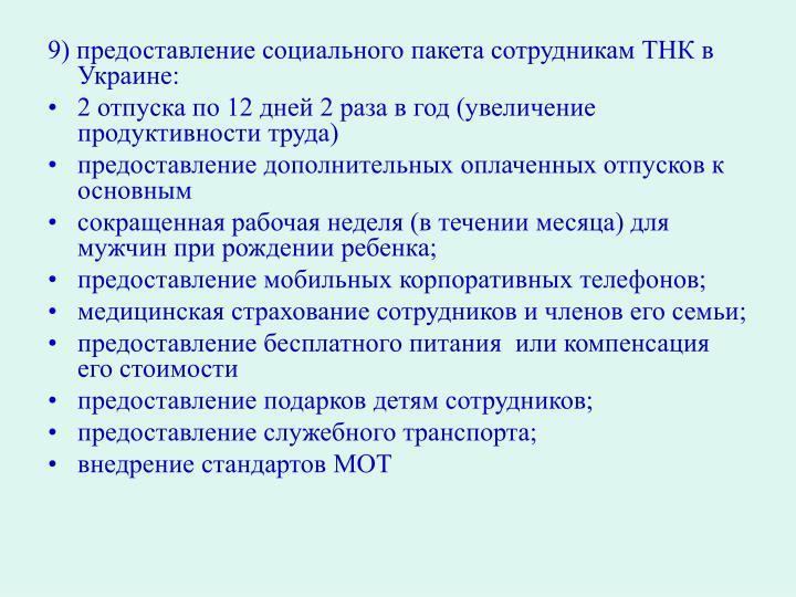 9) предоставление социального пакета сотрудникам ТНК в Украине: