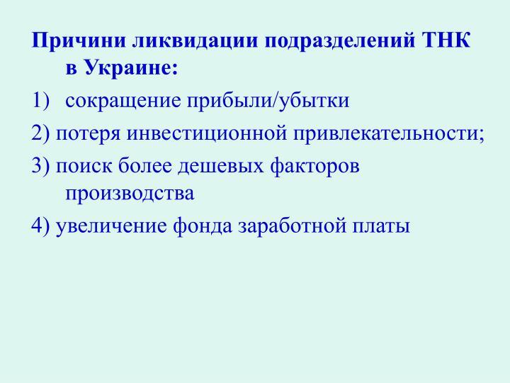 Причини ликвидации подразделений ТНК в Украине: