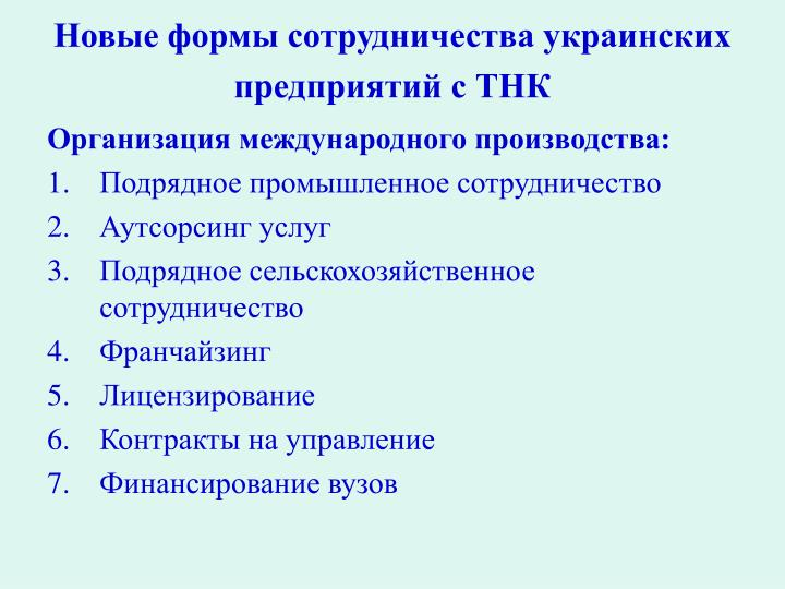 Новые формы сотрудничества украинских предприятий с ТНК