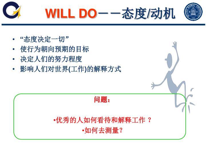 WILL DO