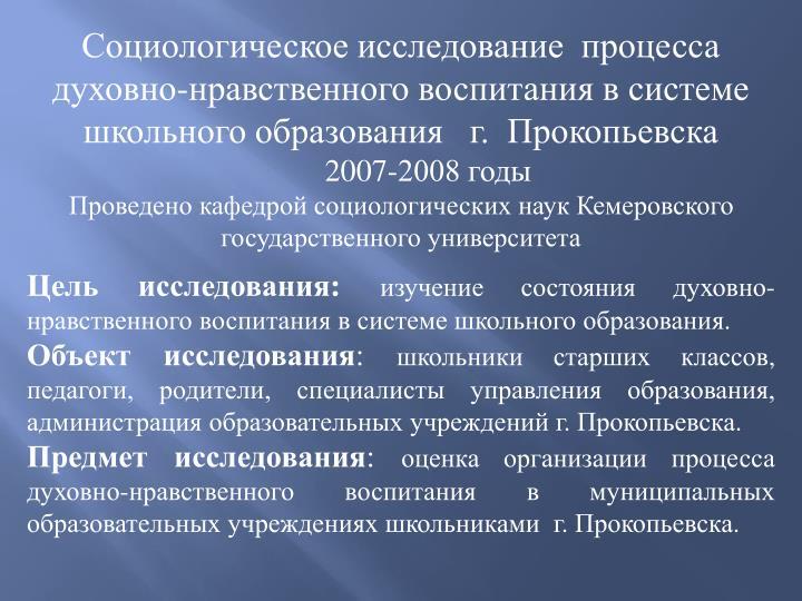 Социологическое исследование  процесса духовно-нравственного воспитания в системе школьного образования   г.  Прокопьевска