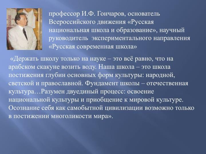 профессор И.Ф. Гончаров, основатель Всероссийского движения «Русская национальная школа и образование», научный руководитель  экспериментального направления