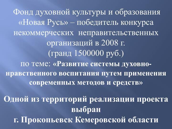 Фонд духовной культуры и образования «Новая Русь» – победитель конкурса