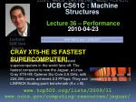 cray xt5 he is fastest supercomputer