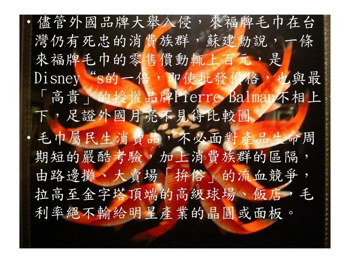 儘管外國品牌大舉入侵,來福牌毛巾在台灣仍有死忠的消費族群,蘇建勳說,一條來福牌毛巾的零售價動輒上百元,是